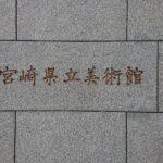 宮崎県立美術館 ~美の旅 西洋絵画400年~