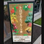 宮交ボタニックガーデン青島 ~熱帯果樹の楽園~