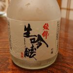 雲海酒造 綾錦 生吟醸