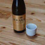 酒紀行 白鶴「純米大吟醸」神戸市東灘区
