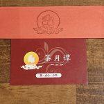 茶月譚cha yue tanのランチ 宮交シティ