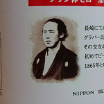 "Non-alcoholic beer ""Ryoma 1865"" Hippon beer"