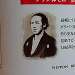 ノンアルコールビール「龍馬1865」日本ビール