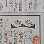 「蟹螯(かいごう)」~春秋(日経新聞)より~