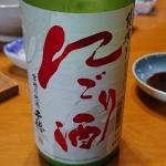 「袋搾り にごり酒」千徳酒造