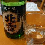酒紀行 純米酒「北雪」北雪酒造 ~新潟県佐渡市の酒~