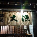 「大漁すし」宮崎県高鍋町 ~カキの天ぷらと純米酒~
