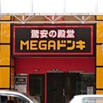 MEGAドン・キホーテ宮崎橘通店 ~ボンベルタ橘 跡ビル~