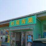 魚ZA(うおざ) in 杉尾青果(宮崎市大瀬町) ~新鮮な刺身を求めて~