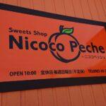 ニココ ペシュ Nicoco Peche ~近所の人気ケーキ屋さん~