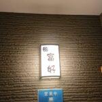 鮨 富好 ~宮崎一番の名店です~