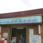 出の山淡水魚水族館 ~チョウザメの里 小林市~